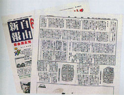 Photo of apology to Soka Gakkai by the Liberal Democratic Party  in LDP newspaper Jiyu Shimpo