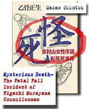 Cover of tabloid journalist Masao Okkotsu book, Mysterious Death
