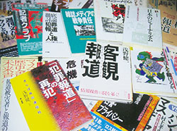 Books critical of Japanese tabloid media